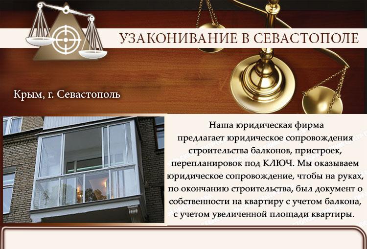 Узаконивание Севастополь
