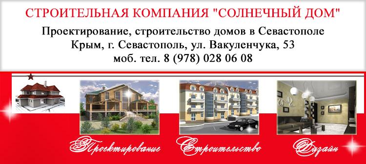 Проектирование, строительство домов в Севастополе