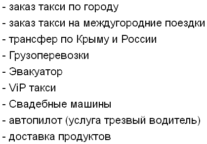 «СевТакси». Такси Крым