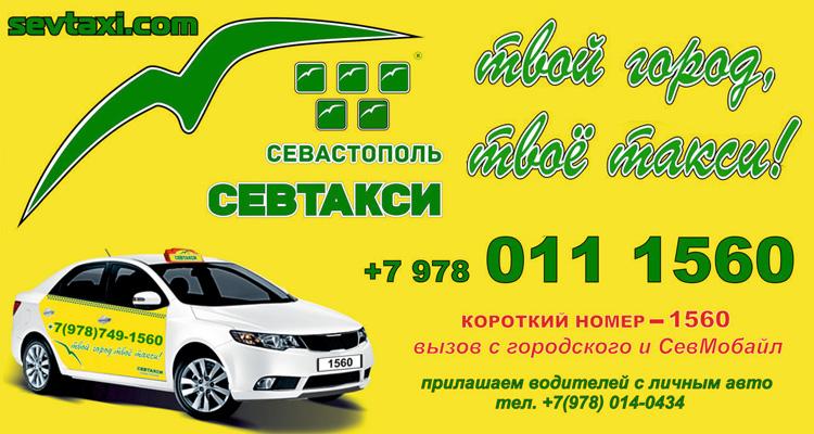 «СевТакси». Такси Севастополь