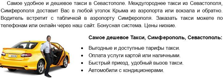 Такси, Севастополь