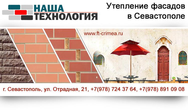 Фасад Севастополь