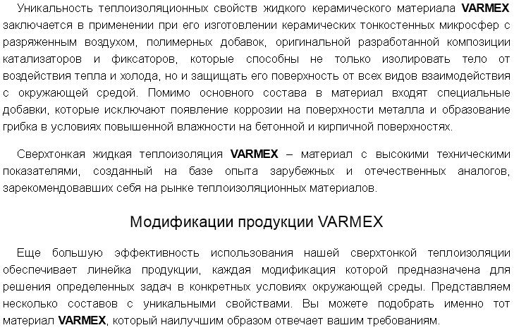 Утепление домов Севастополь