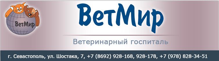 Ветеринарный госпиталь ВЕТМИР. Ветклиника Севастополь