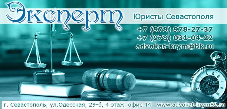 Адвокатский кабинет «Эксперт». Юристы Севастополя