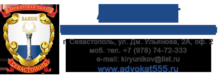 Адвокат Кирюников А.В. Адвокаты Севастополя