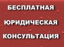Юридическая помощь в Крыму