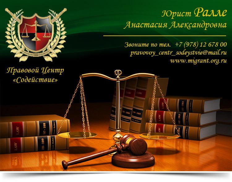 Юрист, Севастополь. РВП в Севастополе, получение гражданства РФ