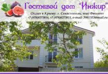 гостевой дом инжир