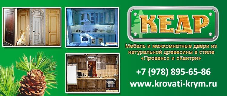 Мебельный магазин Севастополь