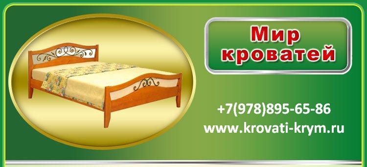 Кровати Севастополя