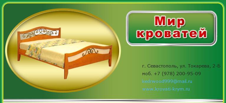 мир кроватей