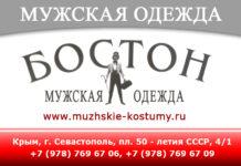 Бостон – Севастополь, магазин мужской одежды