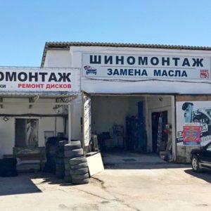 Купить шины в Севастополе Шиномонтаж Севастополь цены