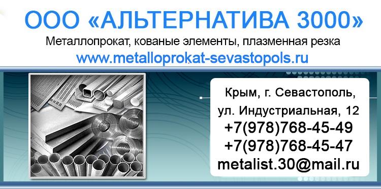 Металлопрокат Севастополь