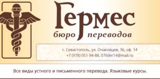 бюро переводов Севастополь
