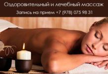 Лечебный массаж в Севастополе