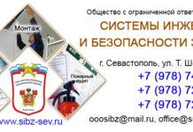 СИБЗ. Пожарная безопасность Севастополь