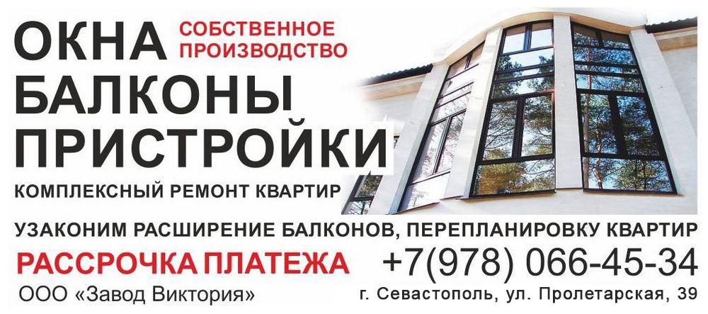 Остекление балкона под ключ цена Севастополь