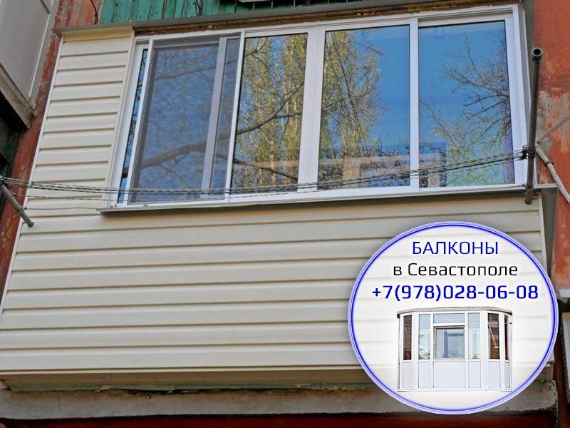 сайдинг балконов севастополь