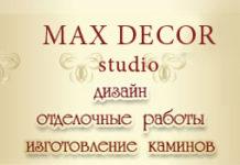 Макс Декор, MAX DECOR studio, дизайн интерьера, ремонт квартир Севастополь