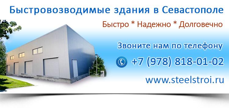 Быстровозводимые здания Севастополь Крым
