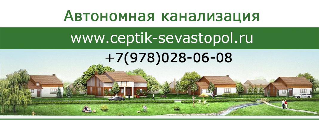Автономная канализация, Севастополь, Крым. Септик