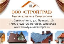 ремонт, монтаж кровли Севастополь, Крым