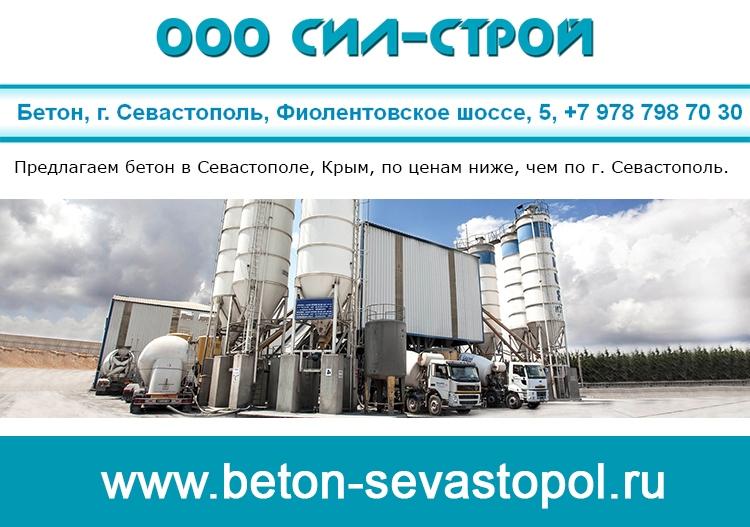 Щебень песок бетон Cевастополь Крым