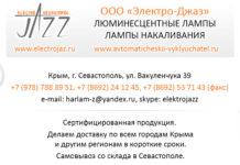 люминесцентные лампы Севастополь