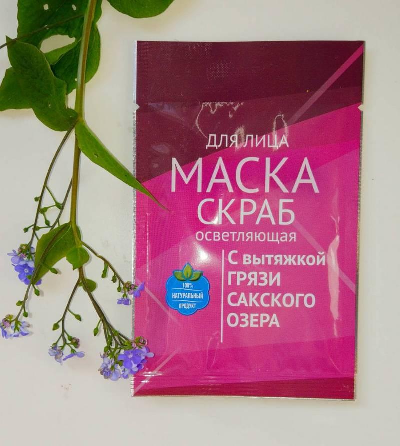 Маски для кожи лица Севастополь
