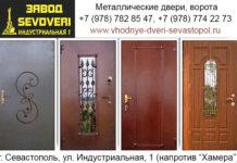 Дверь входная металлическая Севастополь