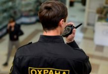 Охрана Севастополь