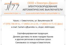 Автоматические выключатели, электрооборудование, Севастополь, Симферополь