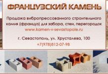 Купить камень француз в Севастополе