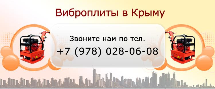 Виброплита купить Севастополь, Крым