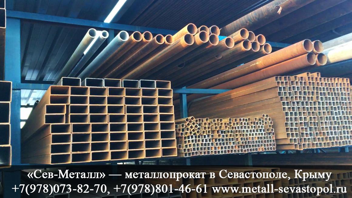 Металлопрокат в Севастополе, Крыму