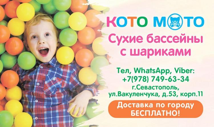 """Кото мото"" сухой бассейн Севастополь"