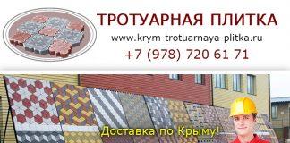 """Тротуарная плитка """"Эдем"""", Севастополь, Крым"""