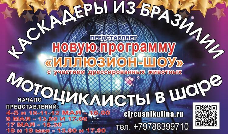 Цирк Никулина Севастополь