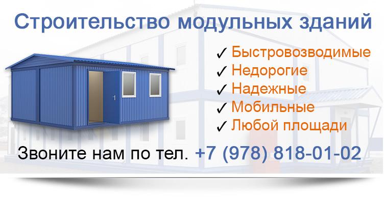 Быстровозводимые модульные здания Севастополь
