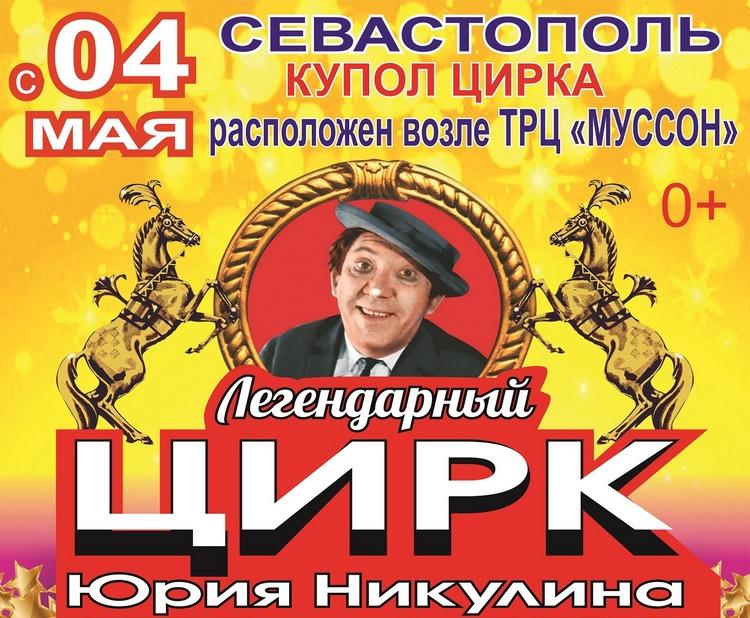 Цирк Севастополь