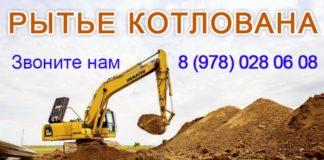 Рытье котлована Севастополь, Крым 8 (978) 028 06 08