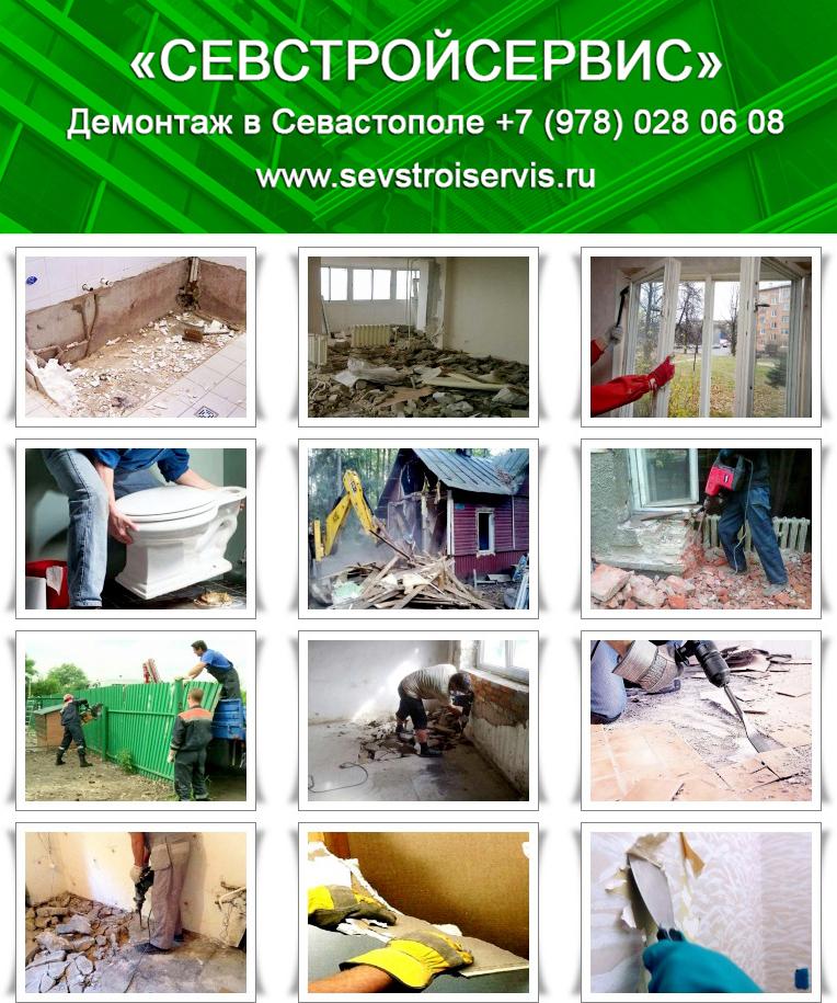 Демонтаж, Севастополь, Крым