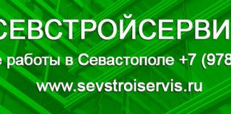 Земляные работы, Севастополь, Крым