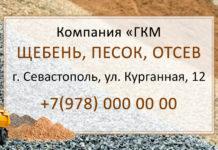 Щебень, песок, отсев Севастополь, Крым