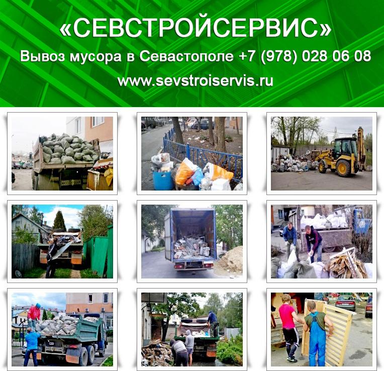 Вывоз мусора, Севастополь, Крым