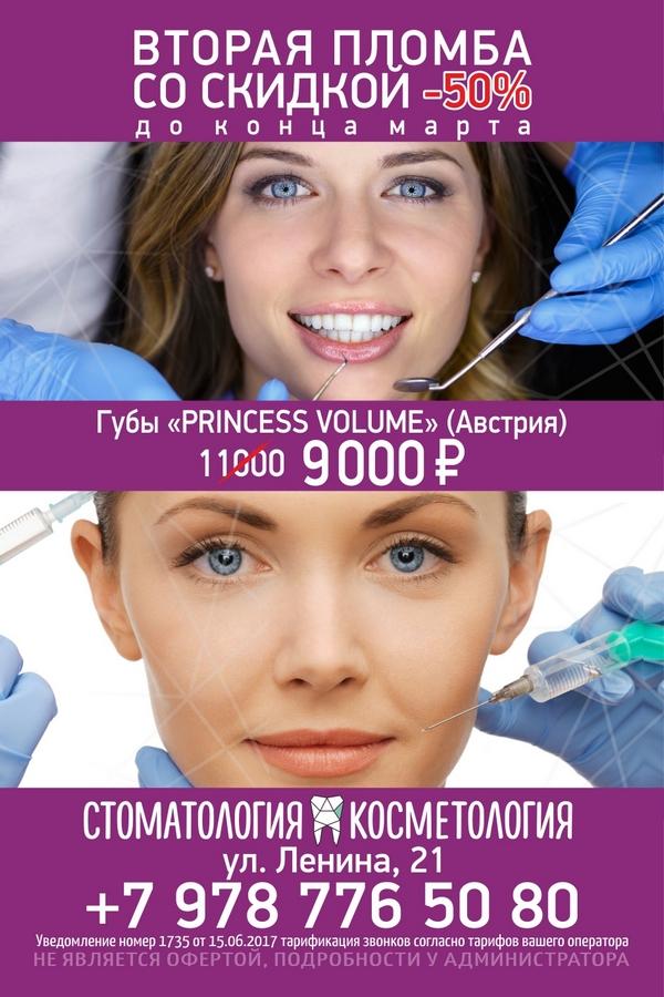 Стоматология Севастополь лечение зубов