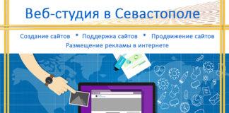 Реклама Севастополя