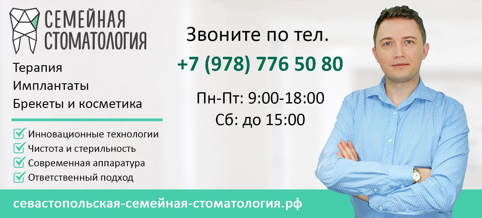 стоматология Севастополь
